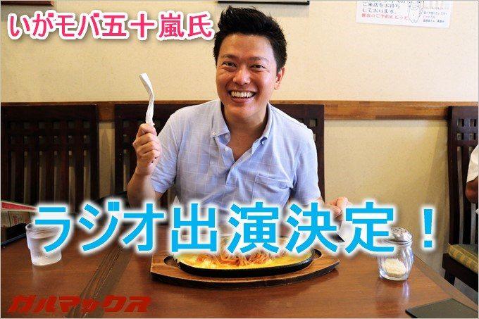 いがモバ五十嵐氏がラジオ番組のすっぴん!に出演決定!