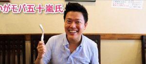 いがモバの五十嵐氏がラジオ番組「すっぴん!」に出演するぞ!LCC好き必見!