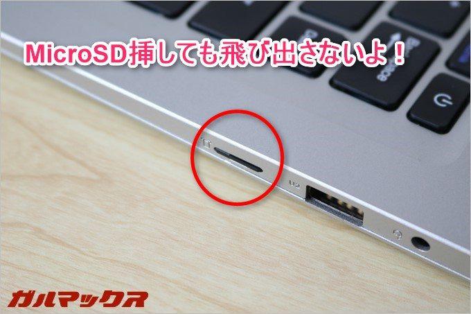 Jumper Ezbook 3のMicroSDスロットは印字が上に向くように挿し込みましょう。