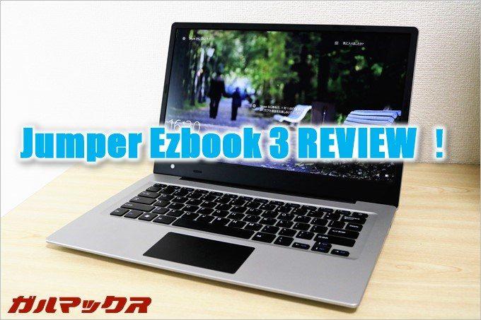 Jumper Ezbook 3の実機レビュー!