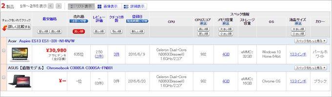 Jumper Ezbook 3は旧世代製品よりも安い新世代ノートパソコン。
