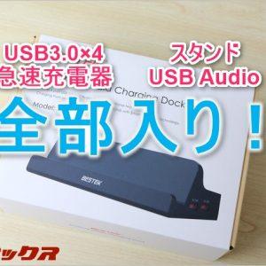 君が1等賞!SH4C2はUSB3.0ハブ、スタンド、充電器、USB-Audioの全部入り!