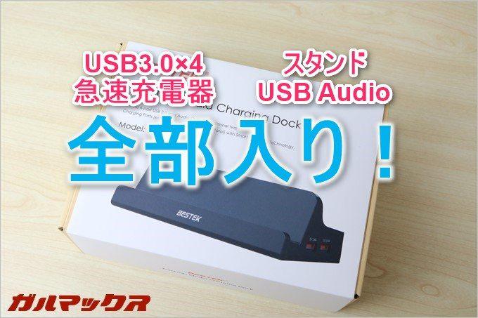 USB3.0×4、急速充電器、スタンド、USBAudioが全部入ったSH4C2レビュー!