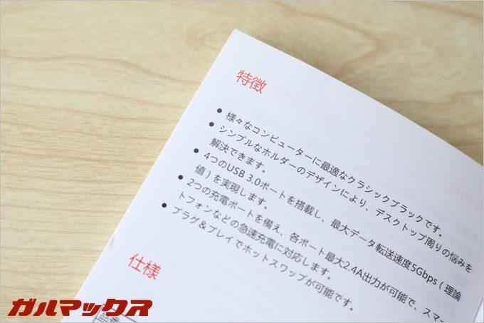 SH4C2に付属の説明書にはバッチリ日本語も含まれています。
