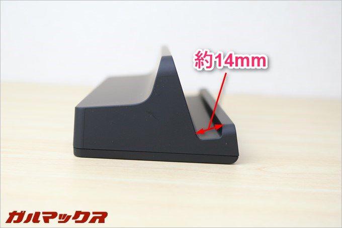 溝が14mmまで対応しているので、相当分厚い端末でも置けます。