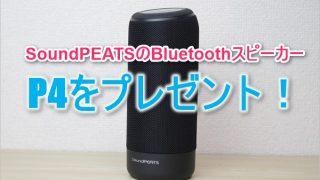ガルマックス抽選会第五弾はSoundPEATS製Bluetoothスピーカー!
