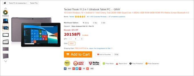 これだけの性能を詰め込んだTeclast Tbook 11は何と2万円強で手に入る。
