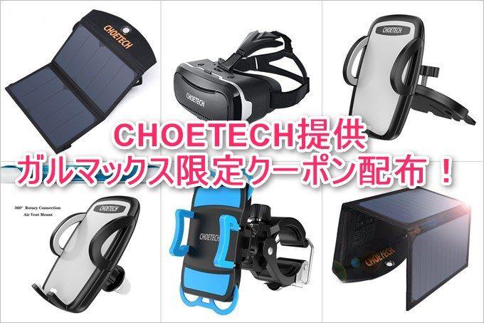 CHOETECH製品のガルマックス限定クーポンを配布!