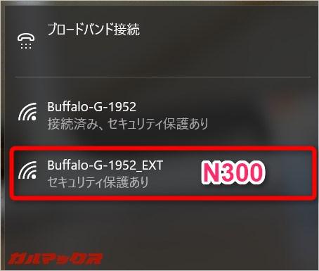 """""""_EXT""""のIDがN300"""