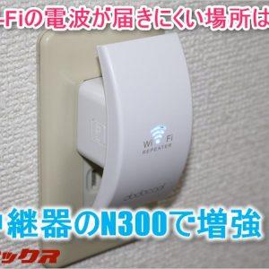 Wi-Fiの電波が弱い時は中継器のN300で増強!なんとセットアップは1分