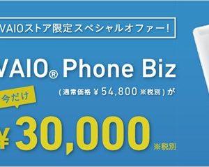 VAIO Phone Bizが2月19日までの期間限定で公式ストアにて3万円で投げ売り中