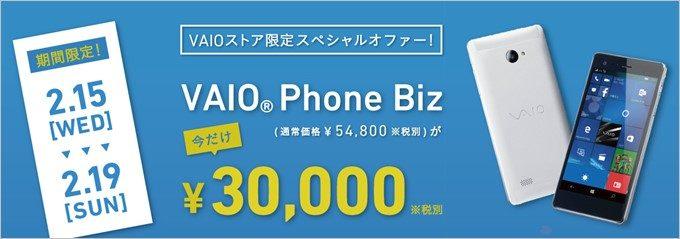 VAIO Phone Bizが3万円で投げ売り中