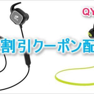 SoundPEATS製Bluetoothイヤホン2機種が最大半額になる割引クーポン貰ったぞ!