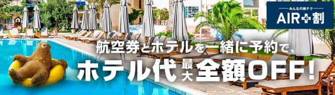 エクスペディアでホテルと航空券を同時に予約するとホテル代金が全額オフに!