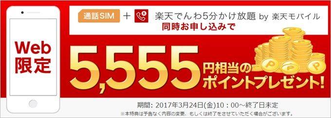 楽天モバイルでかけ放題を申込むと5,555円分のポイントプレゼント