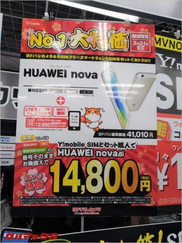 ヨドバシカメラでワイモバイルを契約するとHUAWEI novaが14,800円