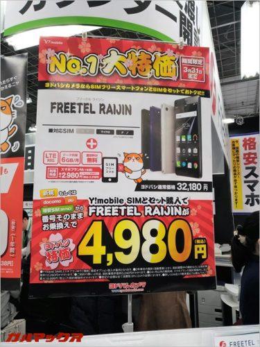 ヨドバシカメラでワイモバイルを契約するとFREETEL RAIJINが4,980円