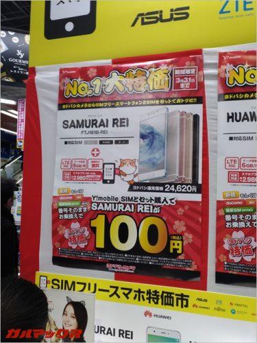 ヨドバシカメラでワイモバイルを契約するとSAMURAI REIが100円。
