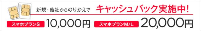 ワイモバイルの音声通話SIMのみを申込むと2万円キャッシュバック