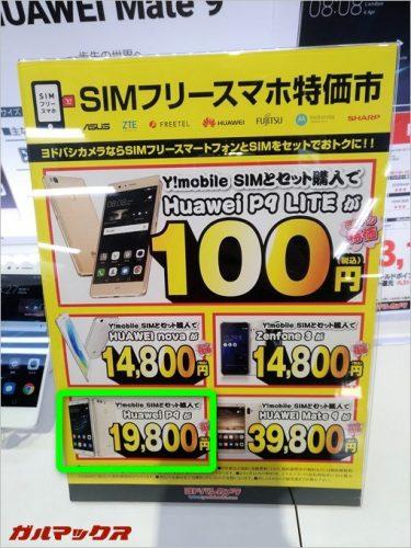 ヨドバシカメラでワイモバイルを契約するとP9が19,800円