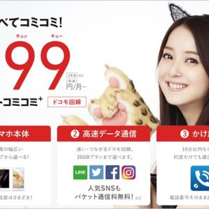 FREETEL、端末代金込み月額999円~利用可能な「スマートコミコミ+」を提供開始