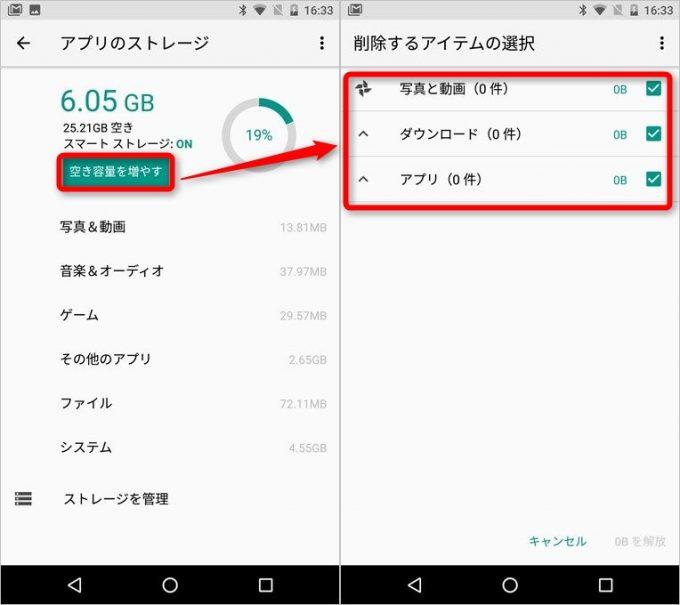 Android O(8.0)ではストレージ項目の表示がガラリと変わった