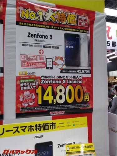 ヨドバシカメラでワイモバイルを契約するとZenfone3が14,800円