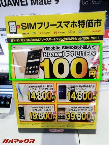 ヨドバシカメラでワイモバイルを契約するとP9liteが100円