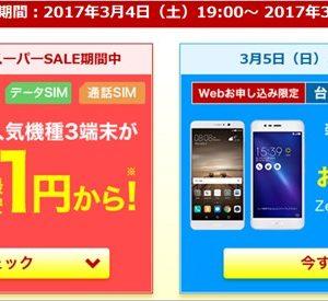 楽天モバイル、セールでHUAWEI Mate9がSIM手数料込み30,400円!