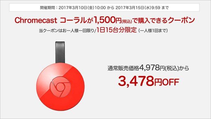 楽天ブックス15周年企画のFINALキャンペーンでChromecastが1500円に