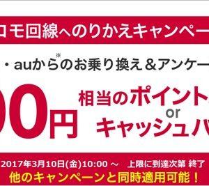 楽天モバイル、ドコモ系回線以外からのMNPで5,000円キャッシュバック中!