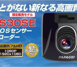 PAPAGO!のドラレコに新モデル「GoSafe S30SE」が追加。ソニーセンサー搭載でGPSが付属して19,800円【PR】