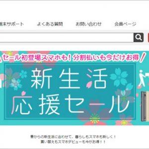 【3/22迄】gooSimsellerセール!回線契約なしでZenFone3シリーズなど割引!