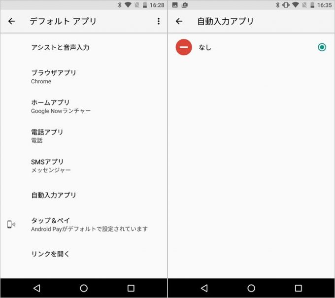 Android O(8.0)は自動入力プラットフォームが導入され、ログインが簡単になります。