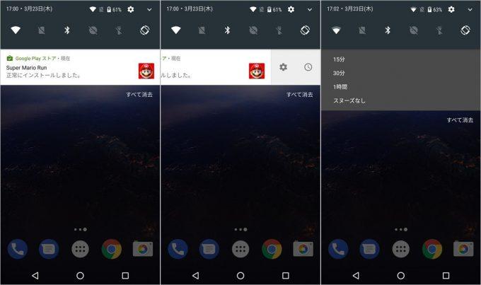 Android O(8.0)では通知でスヌーズが可能になりました。