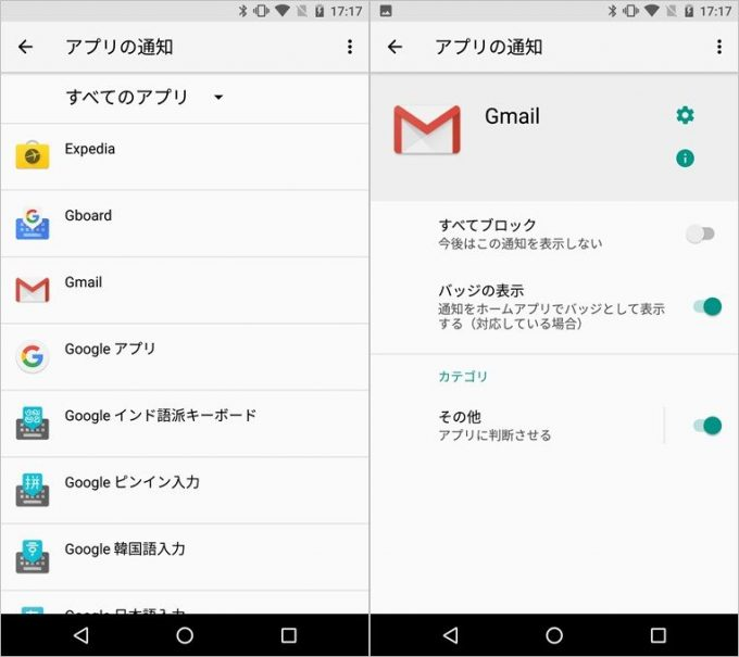 Android O(8.0)では通知バッチがOSレベルで対応になりました。