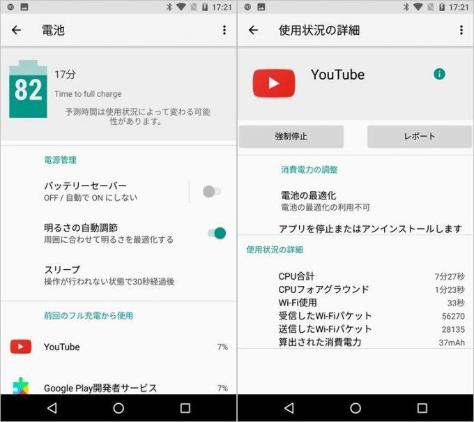 Android O(8.0)ではバッテリー管理がより厳しくなりました。