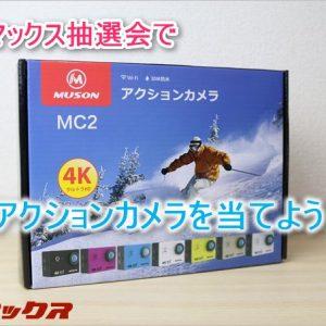 ガルマックス抽選会に応募してMUSONの4Kアクションカメラ「MC2」を当てよう!