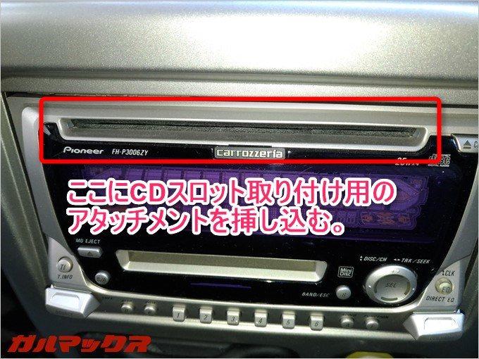 CDスロットに車載ホルダーを取り付けます。
