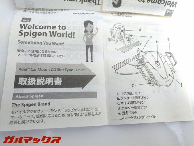 Spigenの取扱説明書には日本語も記載されていました。