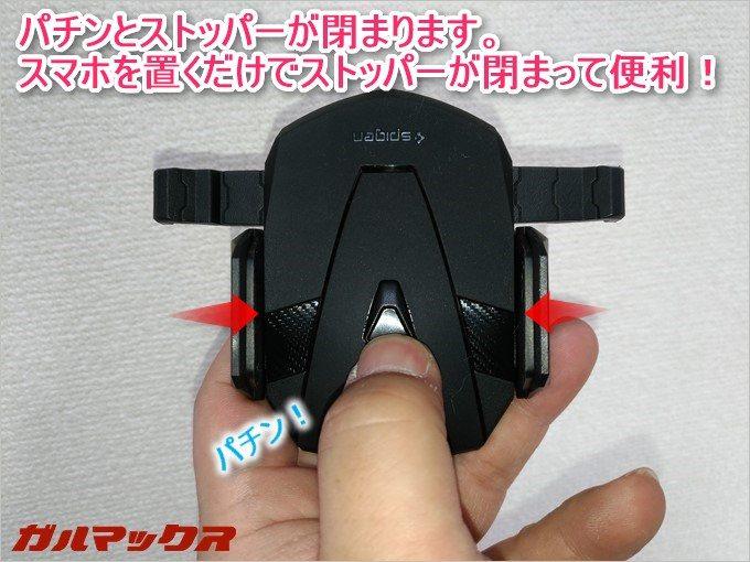 ボタンにスマホが触れて押下することにより、自動でストッパーが閉まります。