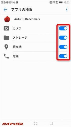 全ての権限を付与したらAnTuTuベンチマークアプリに戻ります。