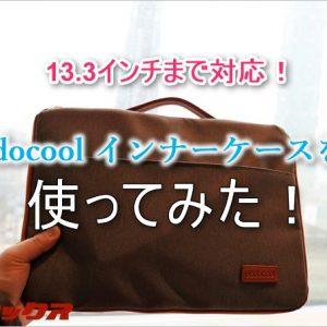 安い!dodocoolの13インチ対応インナーケースを使ってみた!