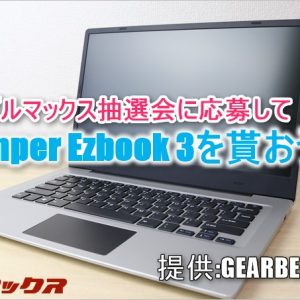 [3/31応募最終日]【提供:GEARBEST様】ガルマックス抽選会で中華ノートPC「Jumper Ezbook 3」を当てよう!