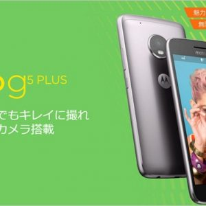 Moto G5 Plus(Snapdragon 625)の実機AnTuTuベンチマークスコア