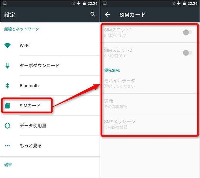 デュアルスタンバイの設定画面で各SIMの動作を設定可能です。