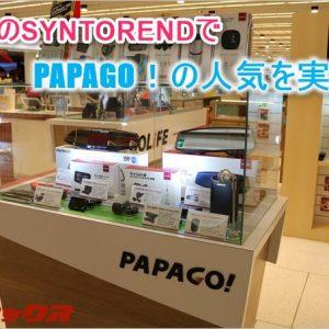 ドラレコのPAPAGO!は台湾でも超人気メーカーだった。展示スペースの広さにビックリ