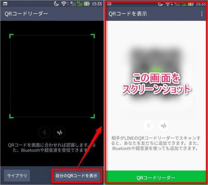 自分のQRコードを表示したらスクリーンショットしましょう。