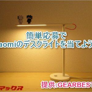 簡単応募でXiaomi Mijia Smart LED Desk Lampをプレゼント![GEARBEST様提供]