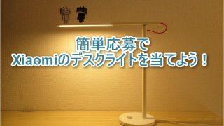 簡単応募でXiaomiのデスクライトを当てよう!